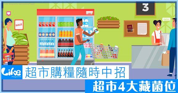 超市購糧隨時中招│超市4大藏菌位