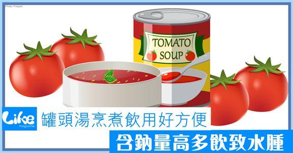 罐頭湯烹煮飲用好方便│含鈉量高多飲致水腫
