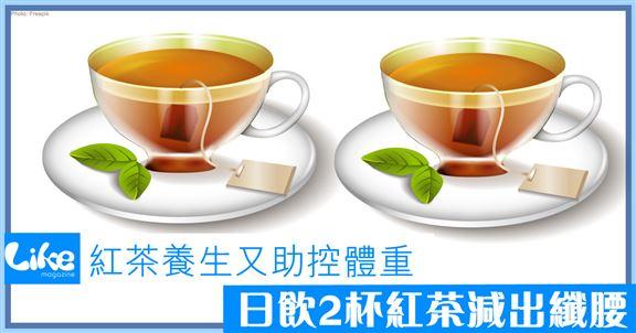 紅茶養生又助控體重│日飲2杯紅茶減出纖腰│