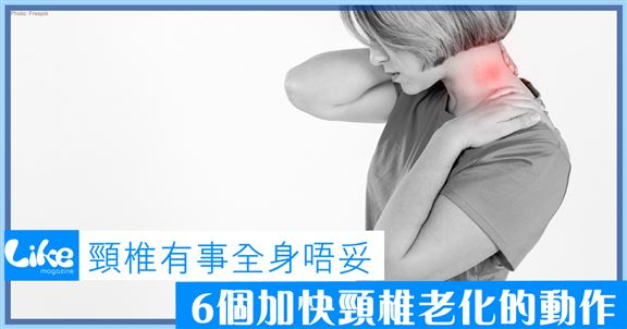 頸椎有事全身唔妥│6個加快頸椎老化的動作