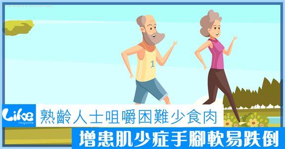 熟齡人士咀嚼困難少食肉│增患肌少症手腳軟易跌倒