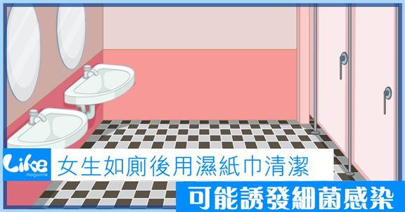 女生如廁後用濕紙巾清潔│可能誘發細菌感染