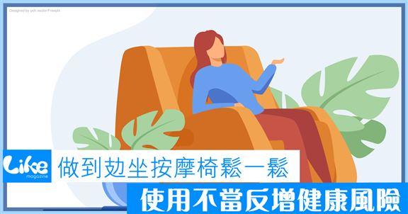 做到攰坐按摩椅鬆一鬆│使用不當反增健康風險