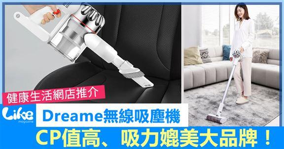 Dreame無線吸塵機, CP值高、吸力媲美大品牌!| 網購 | 清潔家居 | 除塵蟎 | 健康生活網店