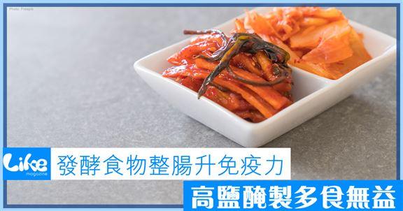發酵食物整腸升免疫力│高鹽醃製多食無益