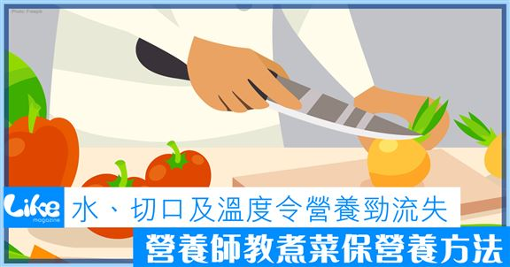 水、切口及溫度令營養勁流失│營養師教煮菜保營養方法