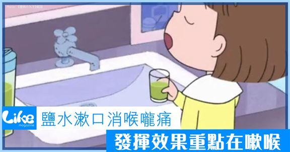 鹽水漱口消喉嚨痛│發揮效果重點在嗽喉