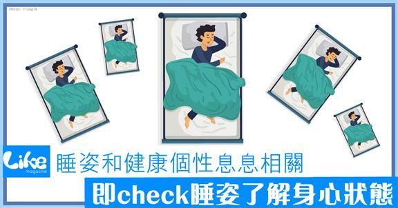 睡姿和健康個性息息相關│即check睡姿了解身心狀態