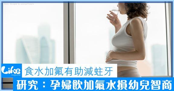 食水加氟有助減蛀牙│研究:孕婦飲加氟水損幼兒智商