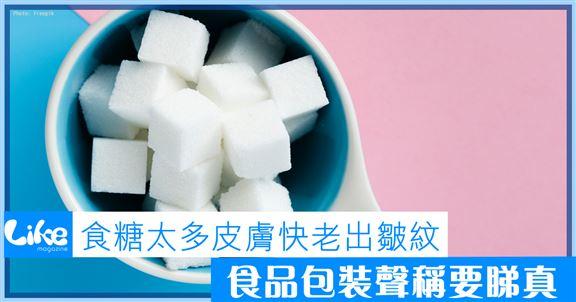 食糖太多皮膚快老出皺紋│食品包裝聲稱要睇真