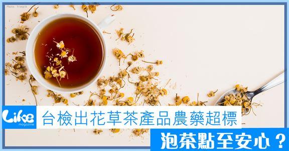台檢出花草茶產品農藥超標│泡茶點至安心?