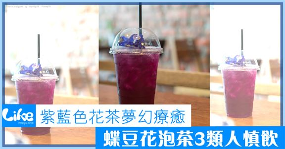 紫藍色花茶夢幻療癒│蝶豆花泡茶3類人慎飲