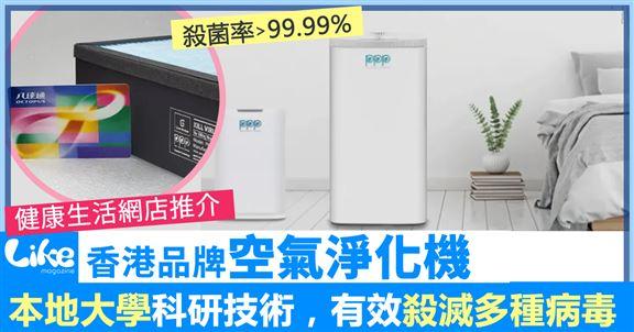 香港品牌空氣淨化機 !本地大學科研技術,有效殺滅多種病毒 |  網購 | 空氣清新機 | 空氣污染 | 健康生活網店