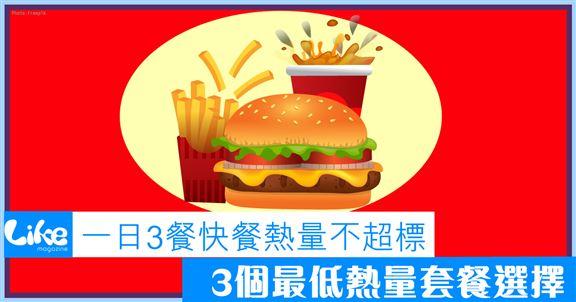 一日3餐快餐熱量不超標│3個最低熱量套餐選擇