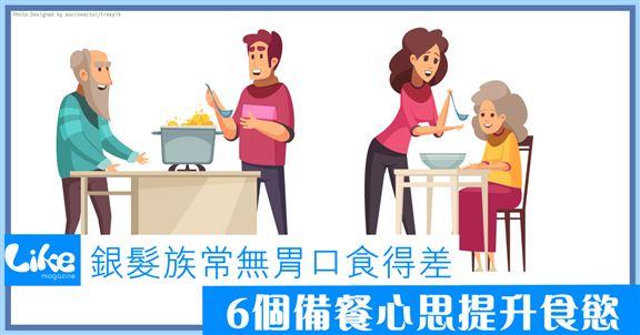 銀髮族常無胃口食得差│6個備餐心思提升食慾
