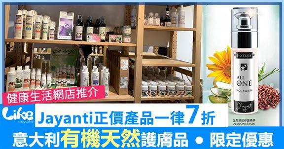 Jayanti正價產品一律7折!意大利有機天然護膚品