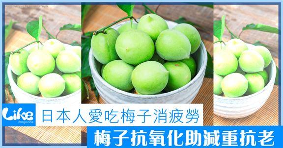 日本人愛吃梅子消疲勞│梅子抗氧化助減重抗老