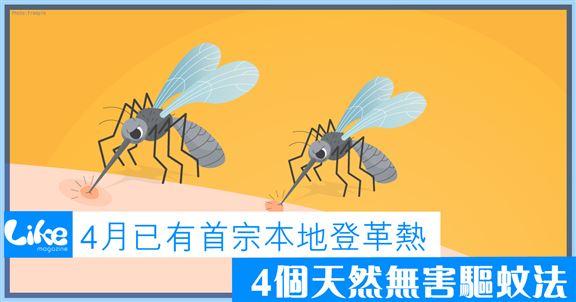 4月已有首宗本地登革熱│4個天然無害驅蚊法