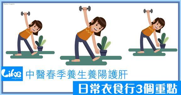 中醫春季養生養陽護肝│日常衣食行3個重點