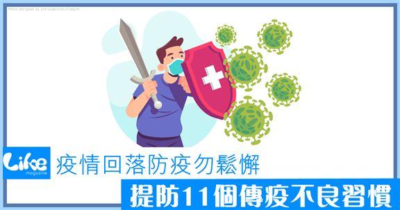 疫情回落防疫勿鬆懈│提防11個傳疫不良習慣