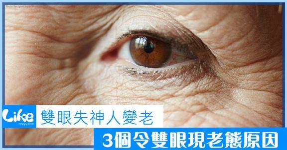 雙眼失神人變老│3個令雙眼現老態原因