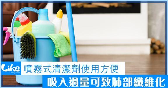 噴霧式清潔劑使用方便│吸入過量可致肺部纖維化
