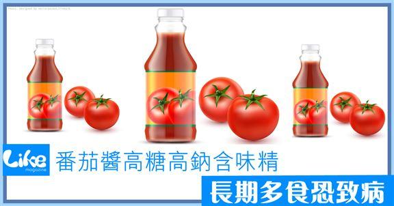 炸物沾番茄醬美味倍增│番茄醬高糖高鈉含味精│長期多食恐致病