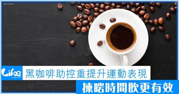 黑咖啡助控重提升運動表現│揀啱時間飲更有效