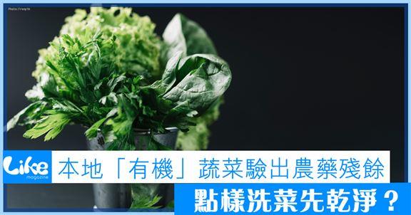 本地「有機」蔬菜驗出農藥殘餘│點樣洗菜先乾淨?