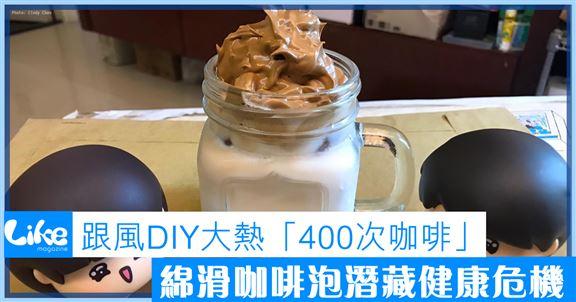 跟風DIY大熱「400次咖啡」│綿滑咖啡泡潛藏健康危機