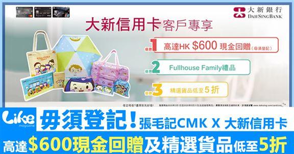 毋須登記!張毛記CMK  X 大新信用卡 高達$600 現金回贈及精選貨品低至5折優惠!
