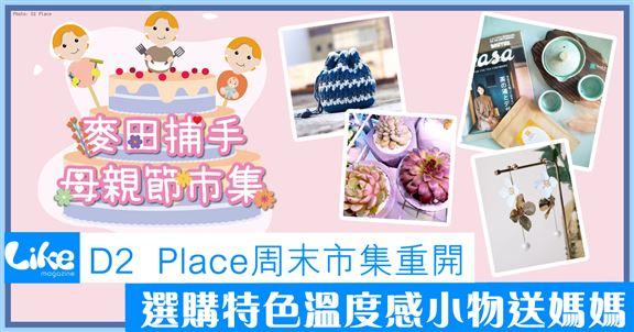 D2  Place周末市集重開│選購特色溫度感小物送媽媽