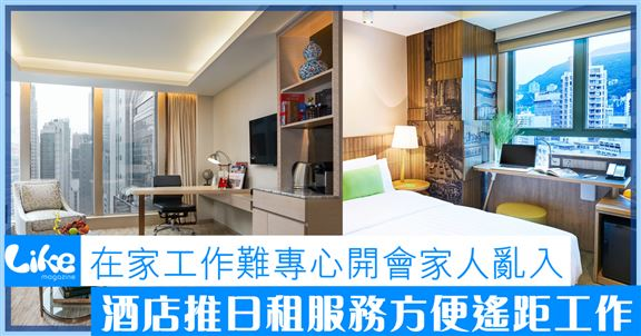 在家工作難專心開會家人亂入│酒店推日租服務方便遙距工作