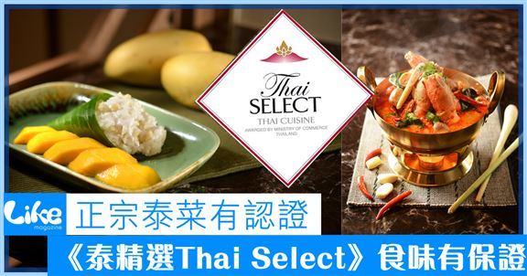 正宗泰菜有認證│《泰精選Thai Select》食味有保證