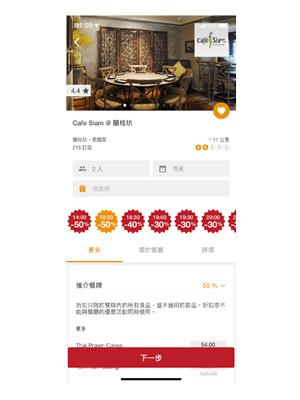 eatigo 亦於應用程式中增設《泰精選 Thai Select》商戶的訂座及外賣自取頁面