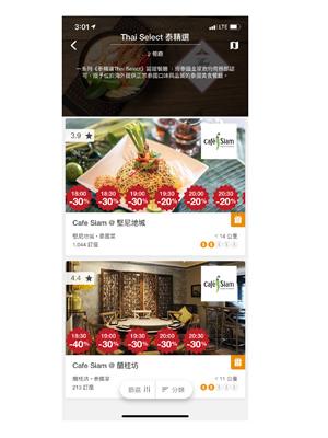 計劃亦推出手機應用程式「Thai SELECT」