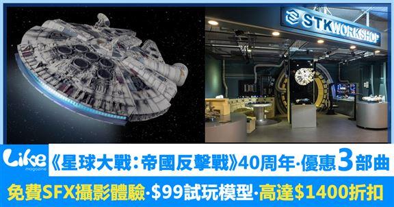 星戰迷優惠三部曲,STK Workshop精選折扣高達$1400!