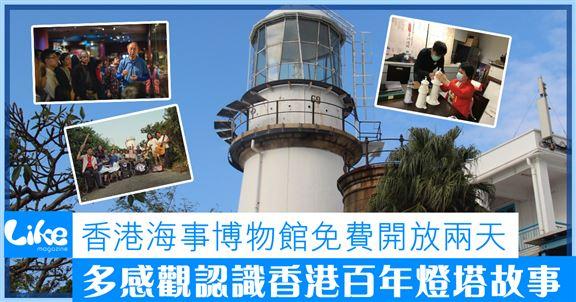 香港海事博物館免費開放兩天│多感認識香港百年燈塔故事