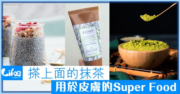 搽上面的抹茶│用於皮膚的Super Food