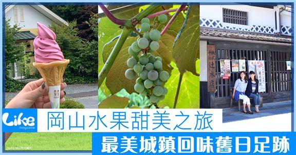 岡山水果甜美之旅│最美城鎮回味舊日足跡