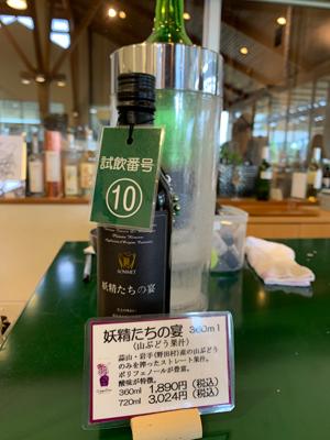 山葡萄釀造的紅酒,由於花青素和白藜蘆醇等含量高,有指是愈飲愈健康的酒。