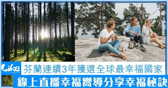 芬蘭連續3年獲選全球最幸福國家│線上直播幸福嚮導分享幸福秘訣