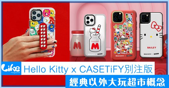 Hello Kitty x CASETiFY別注版│經典以外大玩超市概念