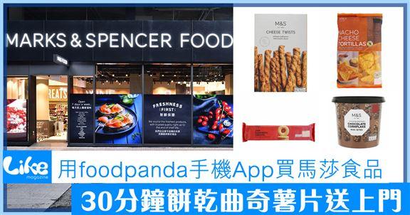 用foodpanda手機App買馬莎食品│30分鐘餅乾曲奇薯片送上門