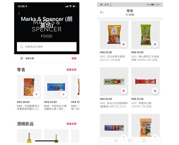 現在使用foodpanda手機App或網站即可買到近300款M&S食品。