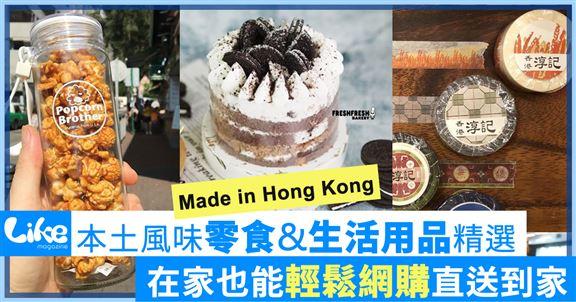 「Made in Hong Kong」香港製造本土風味零食&生活用品精選!在家也能輕鬆網購直送到家