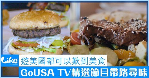 遊美國都可以歎到美食│GoUSA TV精選節目帶路尋味