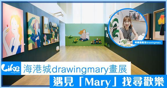 海港城drawingmary畫展│遇見「Mary」找尋歡樂