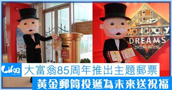大富翁85周年推出主題郵票│黃金郵筒投遞為未來送祝福