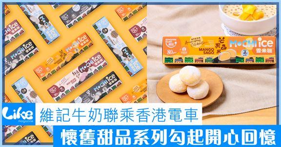 維記牛奶聯乘香港電車│懷舊甜品系列勾起開心回憶